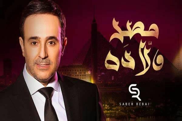"""صابر الرباعي يهدي الشعب المصري أغنية """"مصر ولادة"""""""
