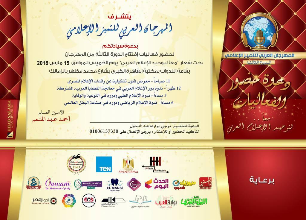 وزارة الشباب والرياضة ترعى مهرجان التميز الاعلامي