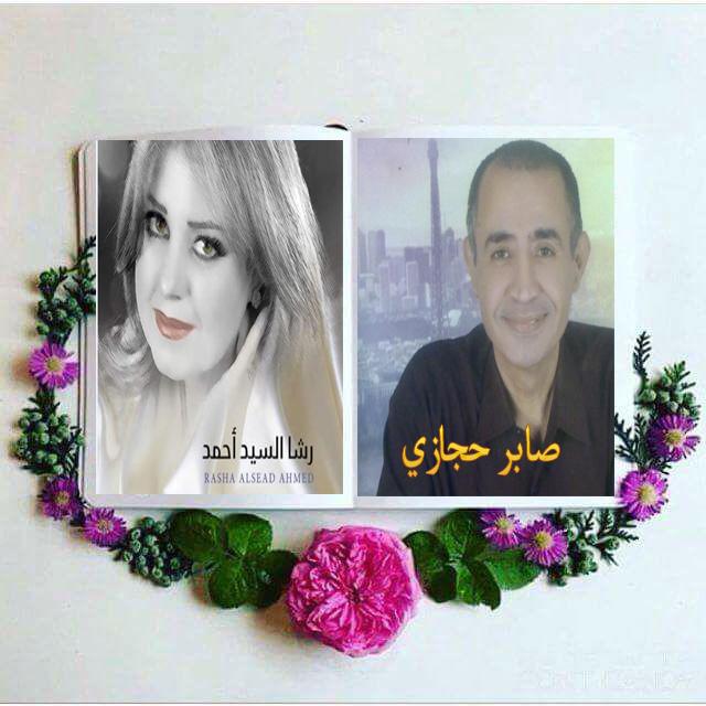 """قراءة نقدية في """"قصيدة الشاعر"""" للكاتب صابر حجازي \بقلم رشا اهلال السيد أحمد"""