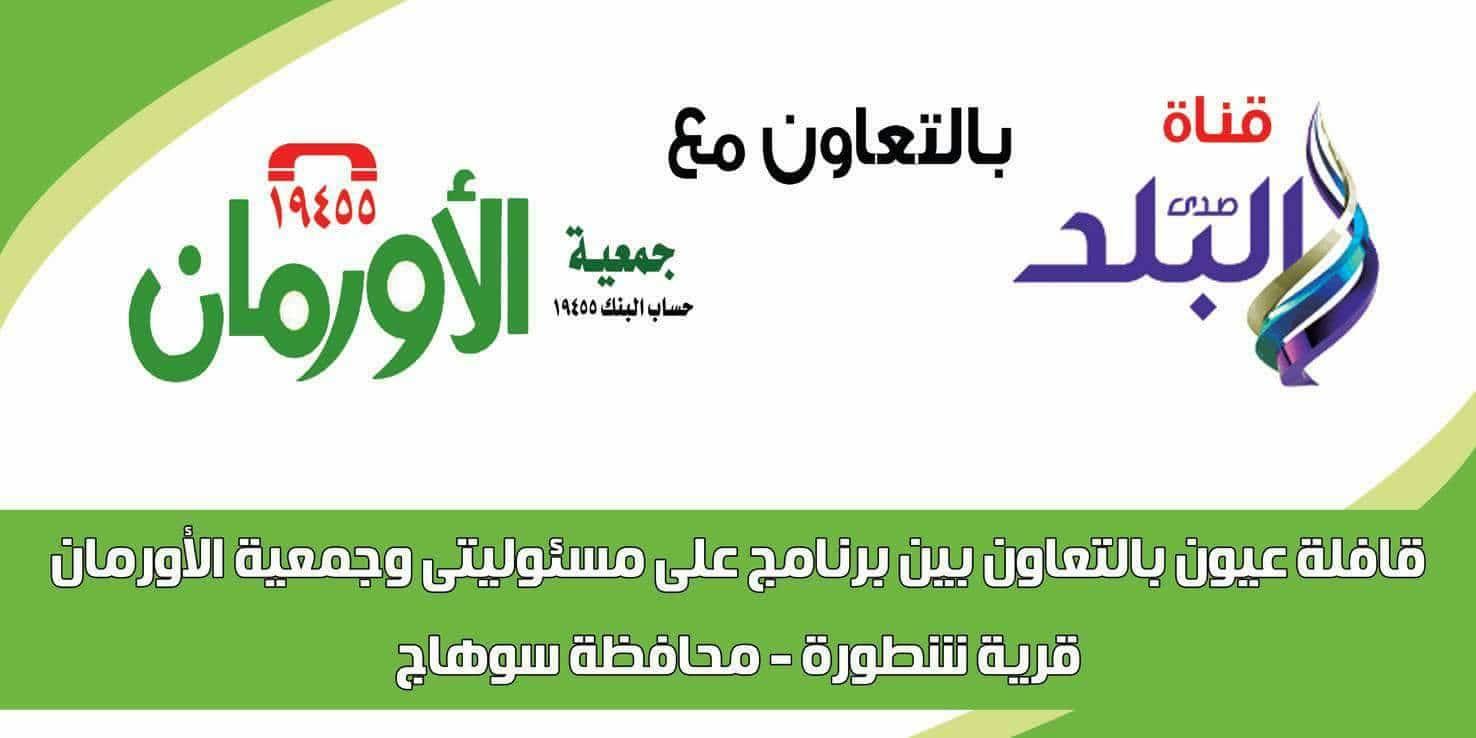 الأورمان بسوهاج تنظم قافلة عيون بالتعاون مع قناة صدى البلد بشطورة