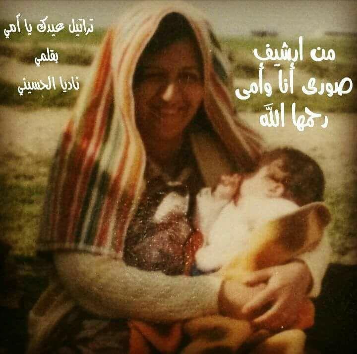 تراتيل عيدكُ يا أُمي…..شعر ناديا الحسيني