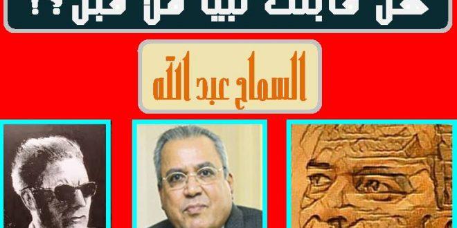 السمّاح عبد الله يكتب …هل قابلت نبيا من قبل؟!