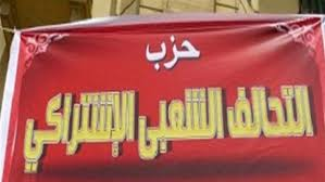 اقتحام مقر حزب التحالف الشعبى الاشتراكى بالاسكندرية