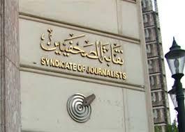 نقابه الصحفيين تعتمد مقترحات لتعديلات حول  عدد من مواد مشروع قانون تنظيم الصحافة والإعلام