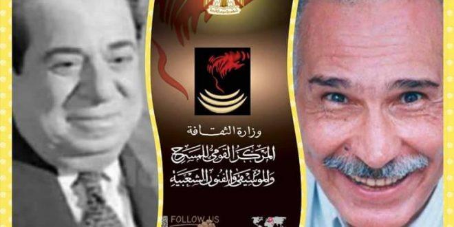 المركز القومى للمسرح يكرم الفنان القدير عبد الرحمن أبو زهرة وإسم الراحل حسين رياض الشهر القادم.
