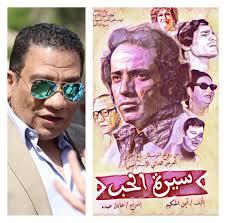 """أحمد الامير يعيد عبدالحليم حافظ في """"سيرة الحب """" للمخرج عادل عبده"""