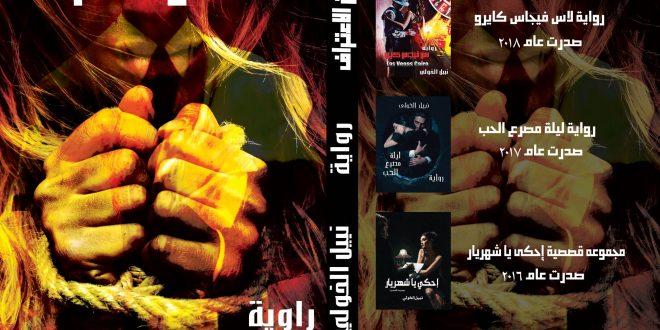 """خالد جعفر يكتب : قراءة نقدية لرواية """"كاهن الاعتراف"""" للأديب نبيل الخولي"""