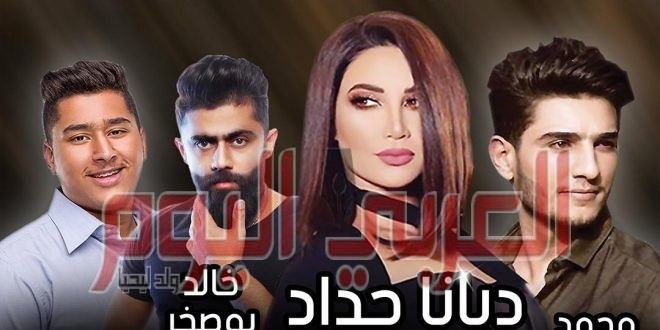 ديانا حداد في الكويت بحفل ضخم