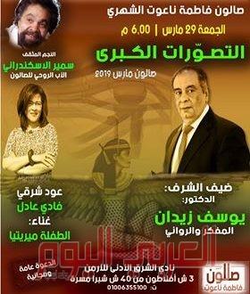 يوسف زيدان ضيف صالون ناعوت الشهري الجمعة ٢٩ مارس