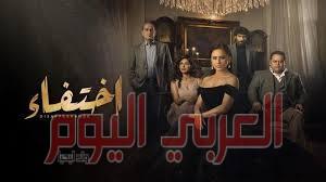 انطباع عن مسلسل اختفاء برؤية منى ياسين