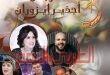 نجاة اعتابو ورويشة وتشنويت وأحوزار نجوم النسخة الثالثة من مهرجان أجذير إيزوران