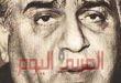 أشرف الريس يكتب عن: ذكرى ميلاد محمد حسن الشُجاعى