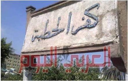 كفر ابو حطبة. .. القرية المنسيه