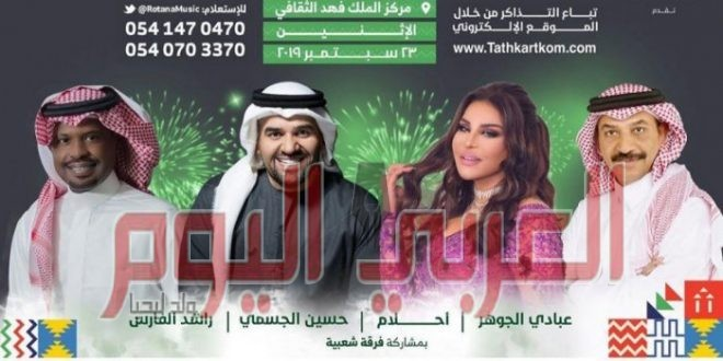 محمد العنزي: مفاجآت لأول مرة في ختام احتفالات اليوم الوطني السعودي الـ89
