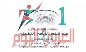 """السعودية تستضيف المؤتمر الدولي الأول لـ""""علم النفس الرياضي"""" .. ومصر الأكثر مشاركة بـ 75 بحثاً علمياً"""