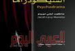 العلاج المسرحي أو المسرح العيادي من مورينو 1922إلى المخرج اللبناني (عجرم عجرم)2006: