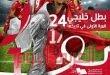 *اخيرا..البحرين بطلآ..**خليجي24واقف على باب(عيسى بن راشد) ولهان ومسير..!*: *الاحمر البحريني زلزال(طرب)..بطل للإعجاز(اقترب)*