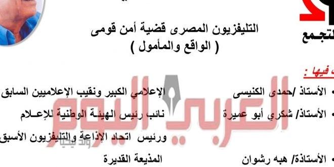 التليفزيون_المصري_قضية_أمن_قومي … الواقع_والمأمول….ندوه بحزب التجمع