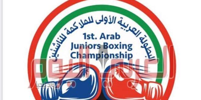 ت جدول مباريات البطولة العربية الأولي للملاكمة للناشئين