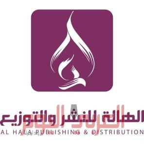 34 حفل توقيع للهالة في معرض القاهرة للكتاب رقم 51