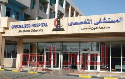 الخميس. افتتاح ١١ غرفة عمليات بمستشفى عين شمس التخصصي.