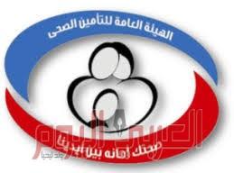 بالمستندات الهيئة العامة للتأمين الصحى تنهار ماليا وإداريا