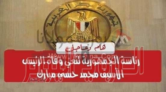 رئاسة الجمهورية تنعي الرئيس الأسبق حسني مبارك