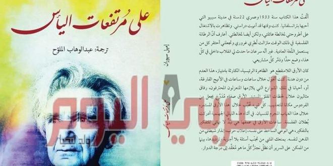 """صدر للشاعر والمترجم عبدالوهاب الملوح الكتاب المترجم : """" على مرتفعات اليأس """" / إميل سيوران"""