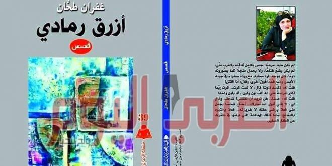 """صدور المجموعة القصصية """" أزرق رمادي """" للقاصة السورية غفران طحان"""