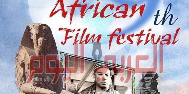 """· 90 فيلم في الدورة التاسعة ومسابقة جديدة لأفلام الدياسبورا تضم 7 أفلام: مهرجان الاقصر للسينما الافريقية بمصر يعلن تفاصيل دورته التاسعة … والجزائر حاضرة بفيلم """" سينابس"""""""
