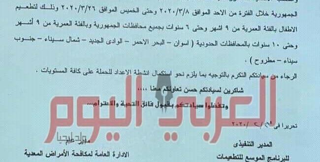 الطب الوقائى : بدء حمله تطعيم الحصبه والحصبه الالمانى 8 مارس القادم