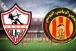تذاكر مباراة الزمالك والترجي التونسي على وشك النفاذ وبيع 25 ألف