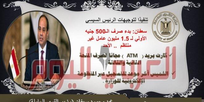 بدء صرف الـ500 جنيه الأولي  لـ 1.5 مليون عامل غير منتظم .. الأحد  كارت بريد (ATM) مجانا لصرف المنحة الثانية والثالثة
