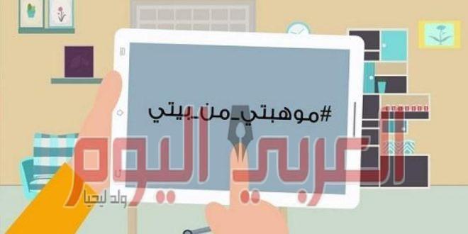 الثقافه الأردنيه :موهبتي من بيتي فرصة لاكتشاف المواهب في فترة التباعد الاجتماعي