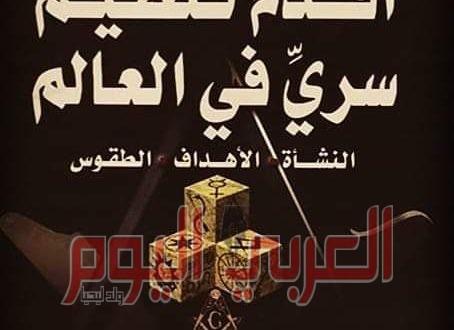 تجربتى مع الماسونية ونظرية المؤامرة : الكاتب منصور عبد الحكيم: الماسونية كانت حركة سرية تهدف للقضاء على الأديان والسيطرة على العالم