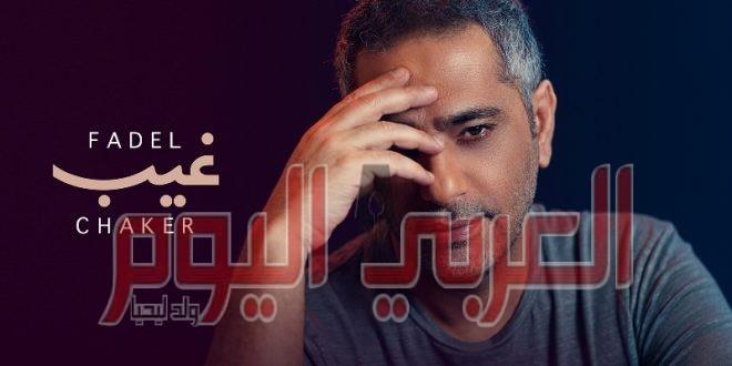 """فضل شاكريعود بأحدث أعماله الغنائية """" غيب """" إلى صدارة الأعمال الفنية"""