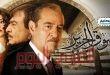 اليوم بداية عرض سوق الحرير علي mbc مصر  ردود قوية بعد عرض اولي الحلقات