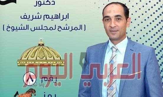 الدكتور إبراهيم شريف يتقدم بأوراق ترشحه لعضوية مجلس الشيوخ