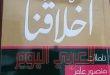 كتاب هكذا توافقت أخلاقنا… أحدث إصدارات البرلماني منصور عامر