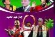 """"""" عقاب الألقاب """" اصدار رياضى جديد…للكاتب جمال عبد الحميد"""