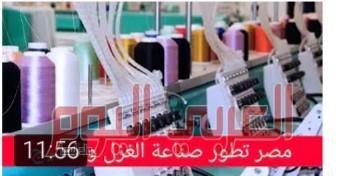 خطه لانقاذ مصانع غزل المحله