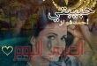 حبيبتي .. بقلم / أحمد فواز محمد
