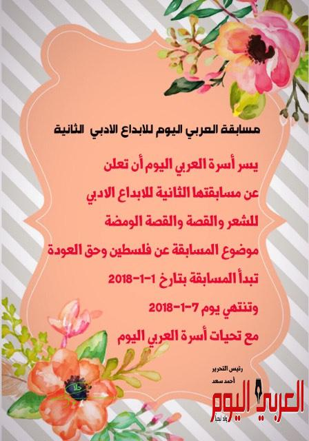 مسابقه العربي اليوم الثانيه للابداع ..من 1/1/2018 ألي 7/1/2018