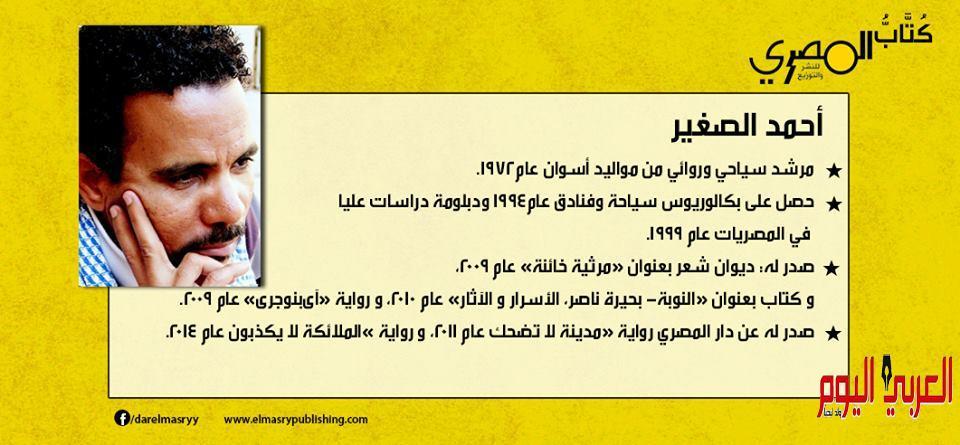 أحمد الصغير يكتب : أساطير و أكاذيب الحكم المدنى للعالم !