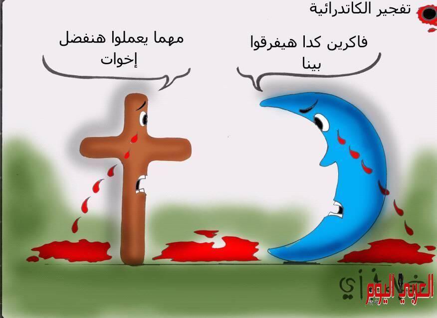 كاريكاتير :نجلاء فوزي