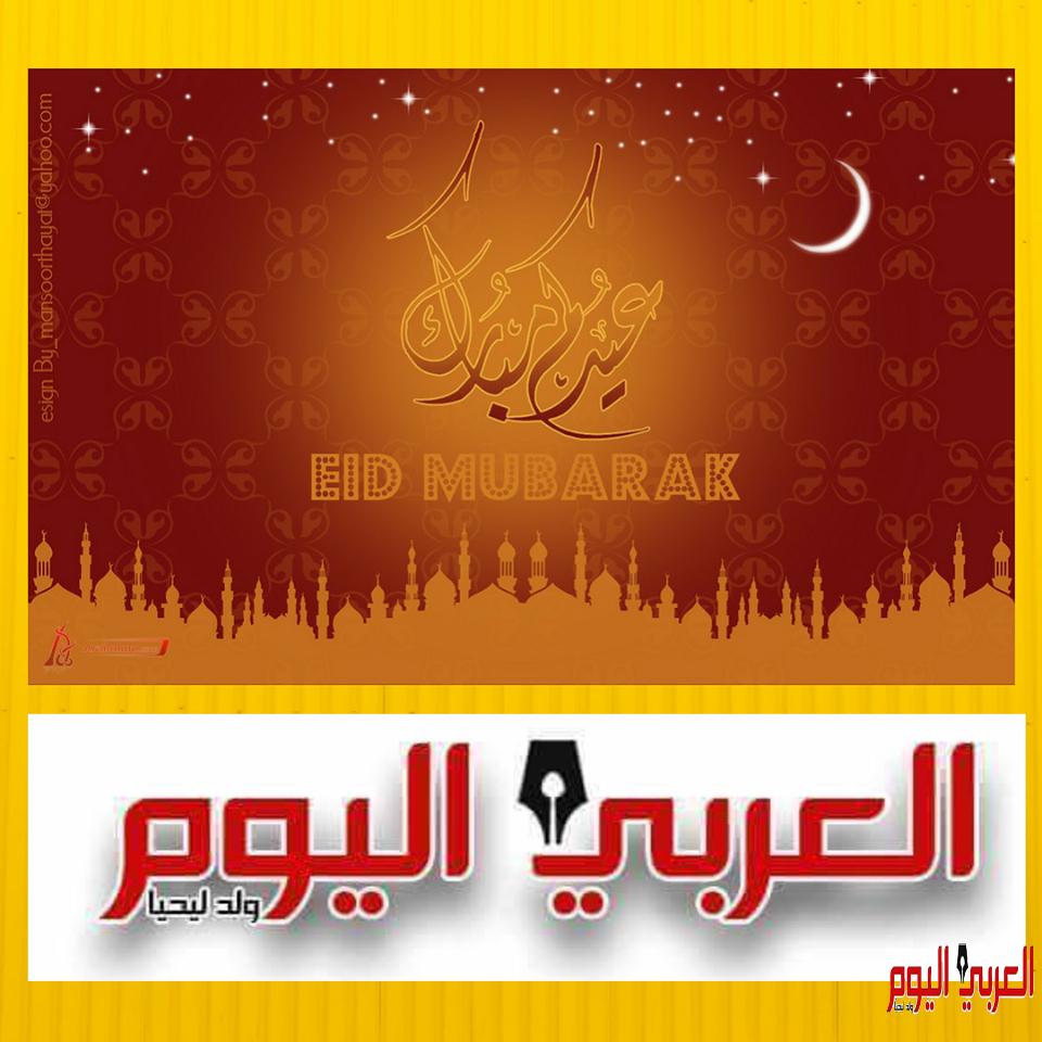 العربي اليوم يهنئ الأمه الاسلاميه بعيد الفطر المبارك أعاده الله عليكم بالخير واليمن والبركه