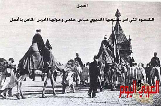 تاريخ طلعة المحمل وكسوة الكعبة من مصر للسعودية