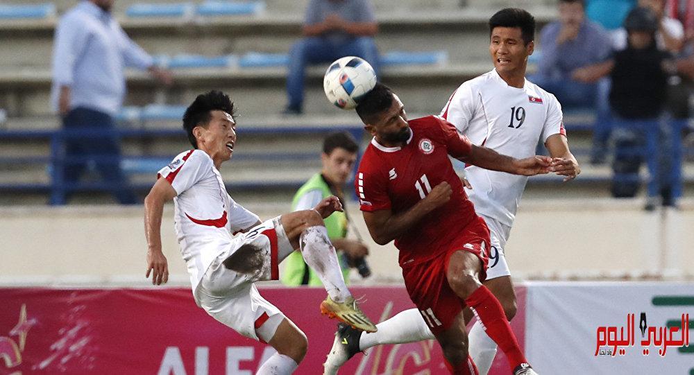 فوز كاسح للمنتخب اللبناني على كوريا الشمالية 5-0