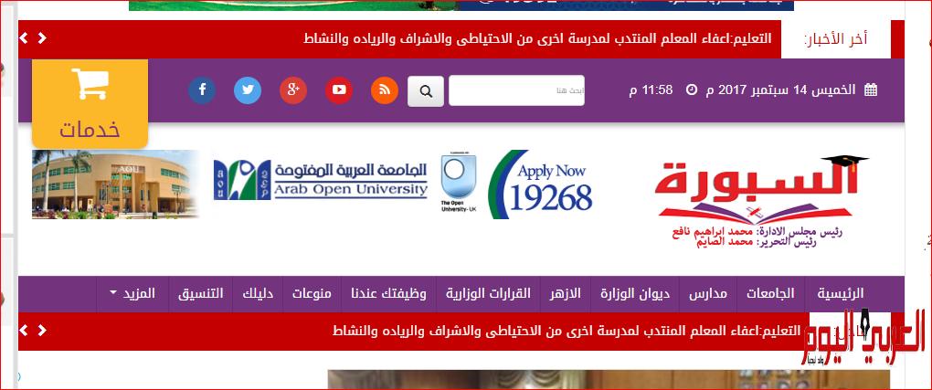 """""""السبورة"""" تقاضي اليوم السابع بسبب """"ملف الإخوان"""""""