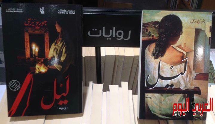 """فصل من رواية """"ليل"""" للروائي اللبناني جورج يرق"""